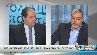 Download Πολιτική επικαιρότητα (TV100-110119) Video