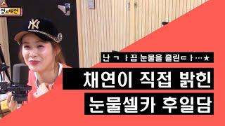 Download [정영진 최욱의 매불쇼] 난...ㄱ ㅏ끔... 눈물을 흘린ㄷ ㅏ...의 주인공, 채연이 직접 밝히는 눈물셀카 후일담! Video