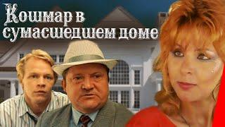 Download Кошмар в сумасшедшем доме (1990) фильм Video