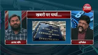 Download रिश्वत कांड में सीबीआई ने अपने ही डीएसपी को किया गिरफ्तार (भाग-1) Video