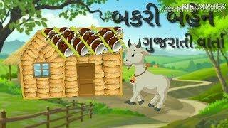 Download Bakri bahen std-3 gujrati baal varta#બકરી બહેન ધોરણ -3 ગુજરાતી વાર્તા. Video