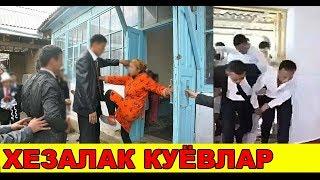 Download ХЕЗАЛАК КУЁВЛАР БУЛАР(БОШКАЛАРГА ХАМ ЮБОРИНГ) Video