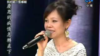Download 2008-09-26-我的第一張專輯(宥心剪輯版-無人熟識) Video