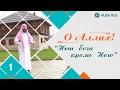 Download О Аллах! Нет бога кроме Него | Набиль аль-Авады Video