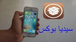 Download تحميل سيديا بوكس بدون حاسوب على أيفون إصدار 9.3.4 و 9.3.5 و 10 Video