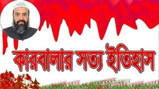 Download কারবালার প্রকৃত ইতিহাস ও বিষাদসিন্ধুর মিথ্যা কাহিনী Video