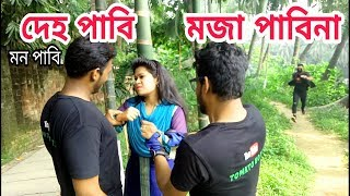 Download Bangla New funny video (দেহ পাবি মজা পাবিনা) Movie vs reality।Tomato boyzz Video