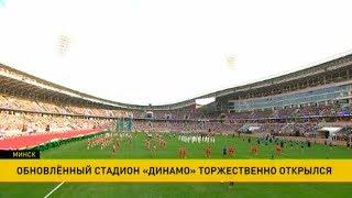 Download «Динамо» открыт после реконструкции Video