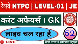 Download Current Affairs + Extra Dose - #LIVE CLASS OF रेलवे NTPC, GROUP- D OR JE - 52।। । Video