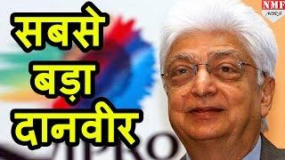 Download Mukesh Ambani को पीछे छोड़ Azim Premji बनें India के सबसे बड़े दानी Video