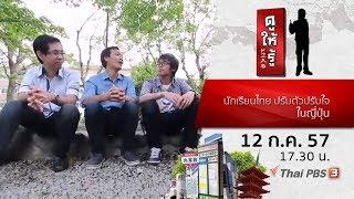 Download ดูให้รู้ : นักเรียนไทย ปรับตัวปรับใจ ในญี่ปุ่น (12 ก.ค.57) Video