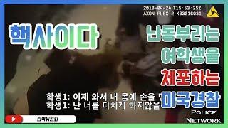 Download 여학생을 땅바닥에 꽂아버린 다음 체포하는 미국경찰 [개사이다] Video
