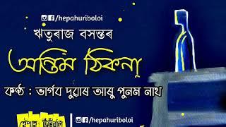 Download New Assamese sad poem   নতুন অসমীয়া কবিতা Video