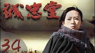 Download 《乔家大院2》(又名《诚忠堂》)第34集 传奇年代剧(张博、童瑶、潘虹、乔欣等领衔主演) Video