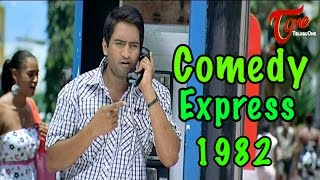 Download Comedy Express 1982 | B 2 B | Latest Telugu Comedy Scenes | #ComedyMovies Video