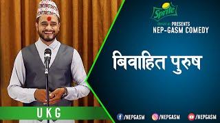 Download Biwahit Purush   Nepali Stand-Up Comedy   UKG   Nep-Gasm Comedy Video