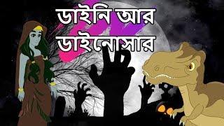 Download ডাইনি আর ডাইনোসার | Witch And Dinosaur | Moral Stories For Children | Maha Cartoon Tv Bangla Video