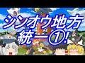 Download ポケモンUSM シンオウ統一①! メガガブリアスは活躍できるのか!?(ゆっくり実況) Video