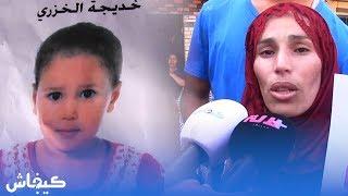 Download والدة الطفلة المختفية خديجة: بنتي مشات ليا... ديروها بنتكم وتعاونو معايا Video