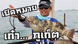 Download เปิดหมาย...ปลาเก๋าภูเก็ต by fishingEZ Video