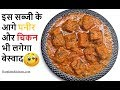 Download बिना पनीर के बनाये, ये पनीर को टक्कर देने वाली है रेसिपी - patod recipe in hindi - besan recipes Video