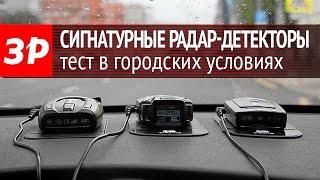 Download Сигнатурные радар-детекторы — сравнительный тест Video
