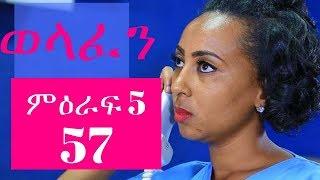 Download Welafen Drama Season 5 Part 57 - Ethiopian Drama Video
