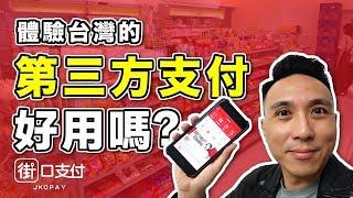 Download 人對人直接支付?體驗台灣第三方支付街口支付   LINE Pay, Apple Pay, 20%微信支付台灣pay參考 Video