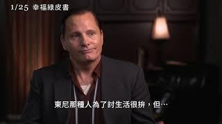 Download 【幸福綠皮書】Green Book 演員專訪-維果莫天森~2019/01/25 暖心上映 Video
