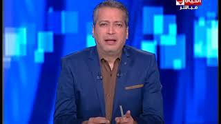 Download برنامج الحياة اليوم مع تامر أمين - حلقة الأربعاء 13-12-2017 - Al Hayah Al Youm Video