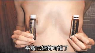 Download 正義姐露乳 揭豐胸騙局-蘋果日報 Video