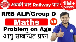 Download 5:00 PM RRB ALP/GroupD | Maths by Sahil Sir | Problem on Age |अब Railway दूर नहीं | Day #45 Video