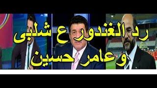 Download خالد الغندور يرد على مدحت شلبى وعامر حسين وتاجيل مبارة الاهلى Video