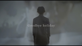 Download Goodbye holiday / 「純白のドレスを君に」 MUSIC VIDEO(short ver.) Video