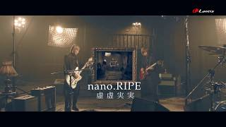 Download nano.RIPE / 虚虚実実 - Music Video Video