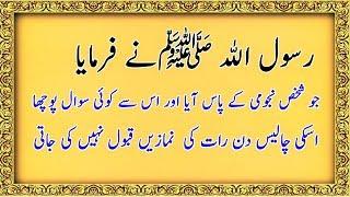 Download Sayings of Prophet Muhammad saw Said    Prophet Muhammad Sayings in Urdu    Hadees Mubarak Video