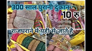 Download 100% लाख के कड़े cheapest lac bangles in jaipur one piece home delivery Video