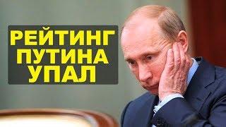 Download Рейтинг Путина упал Video