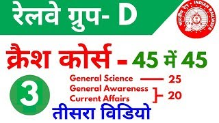 Download Railway Group D क्रैश कोर्स - 3rd video | General Science, General awareness and Current Affairs Video
