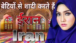 Download बाप रे बाप बहुत अजीब है ईरान//amazing facts about Iran in Hindi Video
