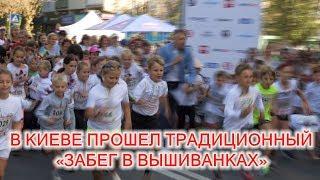 Download В День Независимости Украины в Киеве прошел «забег в вышиванках» Video