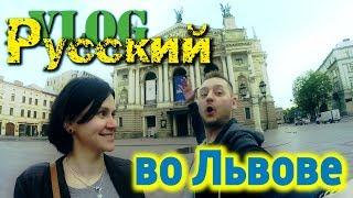 Download РУССКИЙ В УКРАИНЕ / ЛЬВОВ Video
