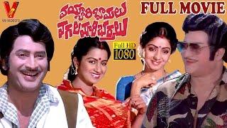 Download VAYYARI BHAMALU VAGALAMARI BHARTHALU TELUGU FULL HD MOVIE   NTR   KRISHNA   SRIDEVI   V9 VIDEOS Video