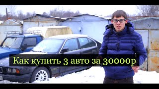 Download Покупаем 3 автомобиля за 30000 рублей! Инвестиция или провал Video