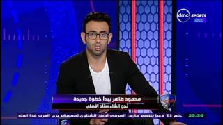 Download الحريف - محمود طاهر يبدأ خطوة جديدة نحو انشاء ستاد الاهلي Video