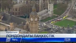 Download Лондонда болған оқиға лаңкестік әрекет деп бағаланды Video