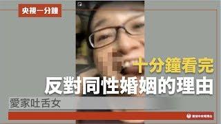 Download 【央視一分鐘】十分鐘看完 反對同性婚姻的理由|眼球中央電視台 Video