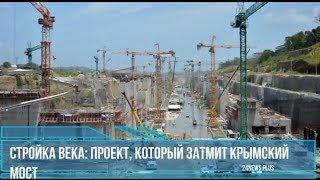 Download Стройка века проект который затмит Крымский мост Video