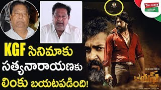 Download Latest Updates From KGF Movie | How Great KGF Movie Team | Kaikala Satyanarayana Presents KGF Movie Video