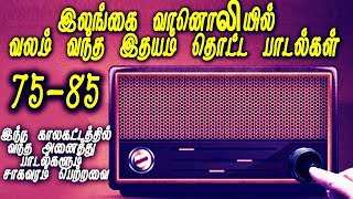 Download Ceylone Radio Songs 1975-ல் இலங்கை வானொலி பிரபலப்படுத்திய சிறந்த பாடல்கள்| Tamil Cinema Songs Video
